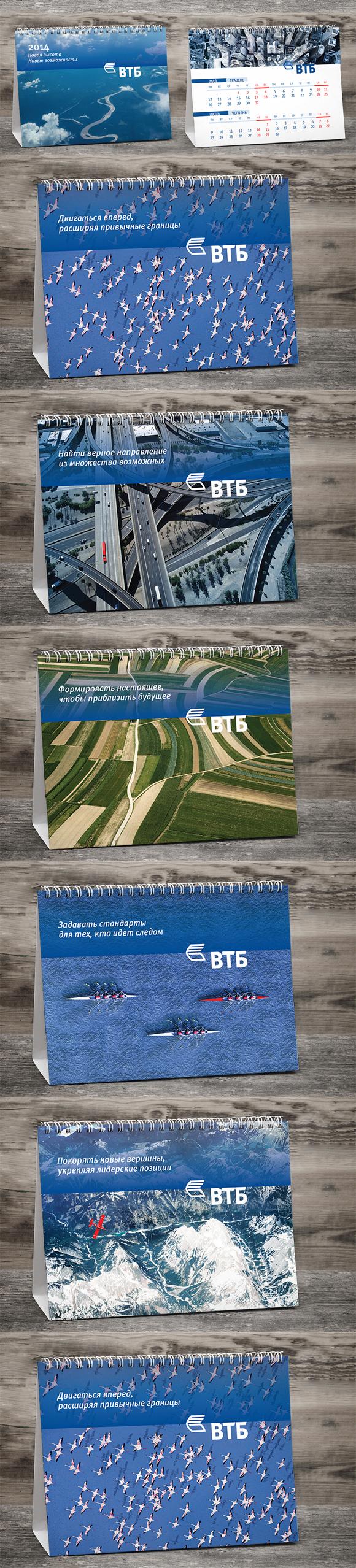 VTB_calendar