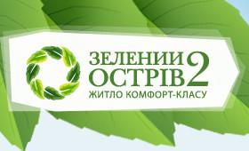 Сайт ЖК «Зеленый остров-2»